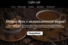 Хедер кофейни