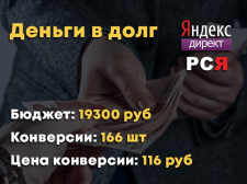 Деньги в долг - Яндекс Директ - РСЯ