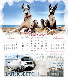 Страничка перекидного календаря