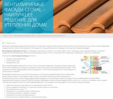 Вентилируемые фасады CEDRAL - наилучшее решение