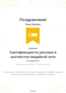 Сертификация по рекламе Google