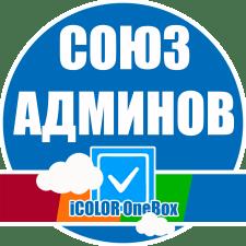 Группа iCOLOR OneBox - помогаем предпринимателям