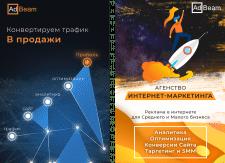 Баннеры для рекламы в Яндекс.Директ