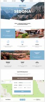 Туристический сайт/Учебный шаблон