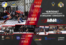 Баннер для фотозоны - Чемпионат ММА