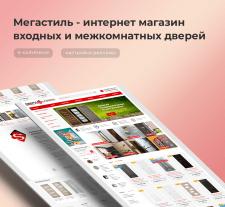 Сайт для компании Мегастиль