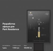 Разработка афиши для Park Residence