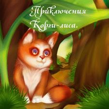 """Иллюстрация к рассказу """"Приключения Корги-лиса""""."""