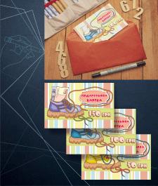 Подарочный сертификат для Гмагазина детской обуви