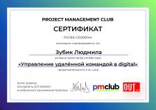 Сертификат PROJECT MANAGEMENT CLUB