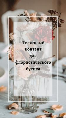 Текстовый контент для студии флористики