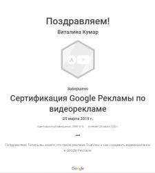 Сертификация по Видеорекламе