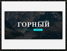Баннер сайта туристической фирмы.