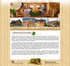 Дизайн сайта по строительству из бревен