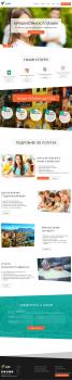 Сайт-визитка студии языковых курсов на Wordpress