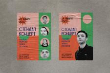 Постеры на стендап
