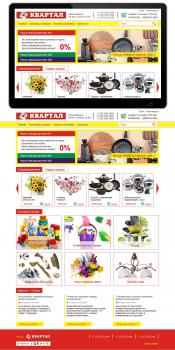 Квартал - интернет магазин