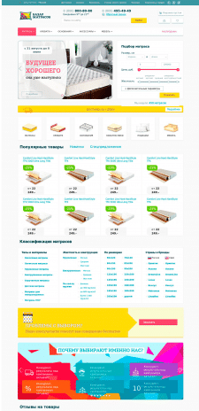 Верстка интернет магазина ортопедических матрассов