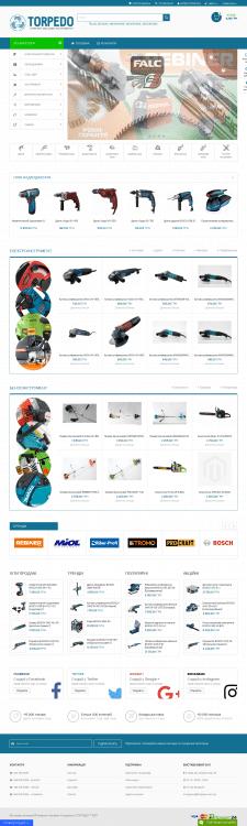 Разработка магазина на Magento2