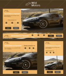 """Автомобили из Германии """"Wild Motors"""""""