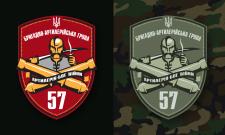 Шеврон 57 бригады