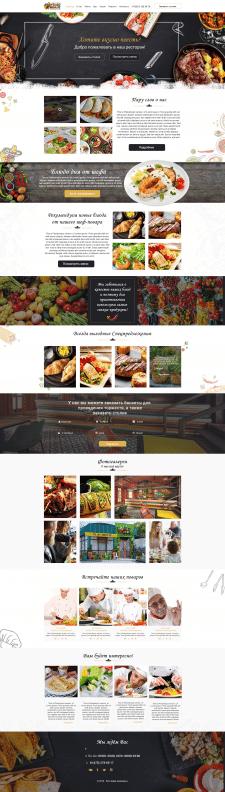 Дизайн  сайта мексиканского ресторана