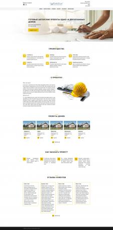 Сайт для продажи типовых проектов домов/