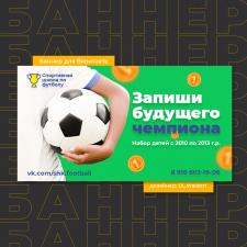 Баннер для спортивной школы, Вконтакте