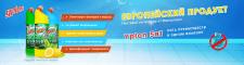 Баннер для компании Yplon