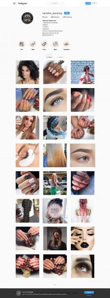 Ведение Инстаграм (салон красоты)