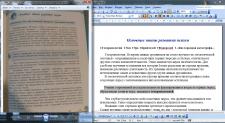 Набор текста на русском
