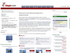 Oleger.com