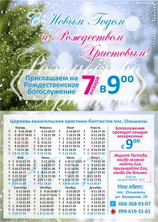 карманный календарик_2017_РХ
