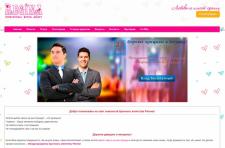 Сайт знакомств для девушек