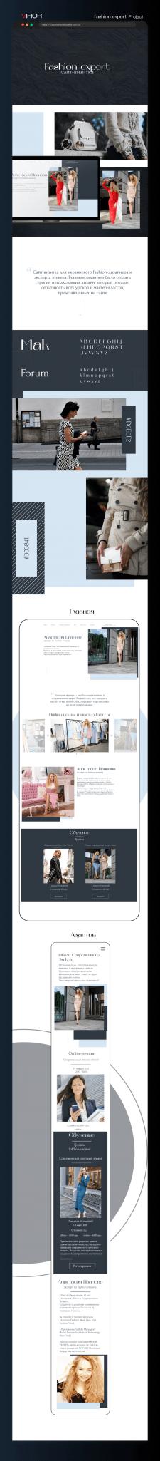 Сайт-визитка для fashion эксперта