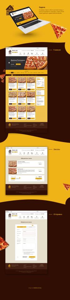 Дизайн сайта для Home Pizza