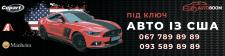 Билборд площадки автомобилей из США