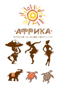 """Персонажи стиля аквапарка """"Африка"""""""