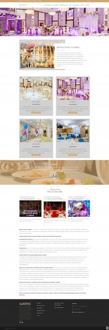 Сайт под ключ Дворца Торжеств Мирас