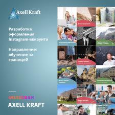 Оформление Instagram для Axell Kraft