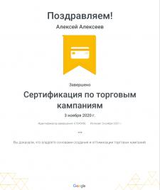 Сертификат Google Торговые кампании