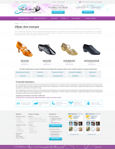 Интернет-магазин танцевальной обуви и одежды. Open