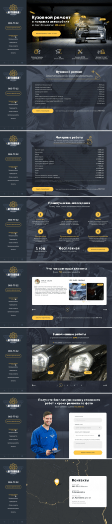Дизайн сайта для автосервиса Avtomax