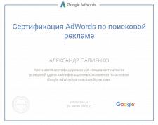 Сертификат Google AdWords