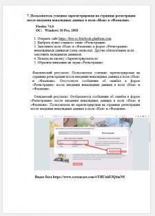 Тестирование сайта (функционал и юзабилити), ч4