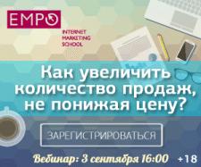 Баннер для EMPO
