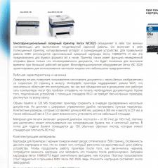 СЕО-текст по принтеру