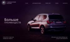 Редизайн главной страницы сайта автомобилей BMW