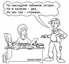 """Иллюстрация для группы в ВК """"Веселый главбух"""""""