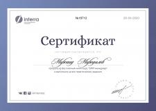 Сертификат об окончании курса по SMM-менеджменту